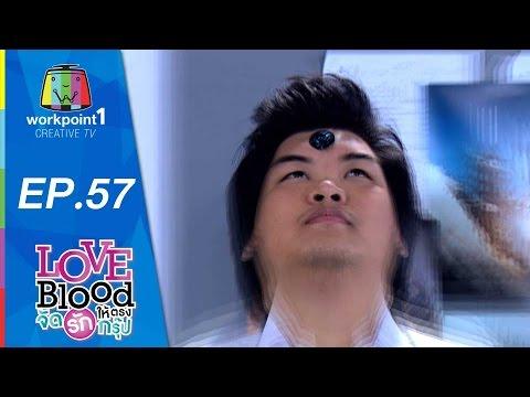 LOVE BLOOD จัดรักให้ตรงกรุ๊ป | 9 พ.ค. 58 | ตอนที่ 57 Full HD