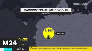 Новые случаи COVID-19 в РФ выявлены в 14 регионах - Москва 24