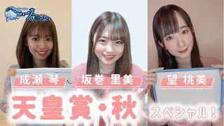 【天皇賞・秋】枠順確定&桜花のキセキメンバーおすすめの馬券を紹介