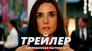 Американская пастораль - Трейлер на Русском | 2016 | 1080p