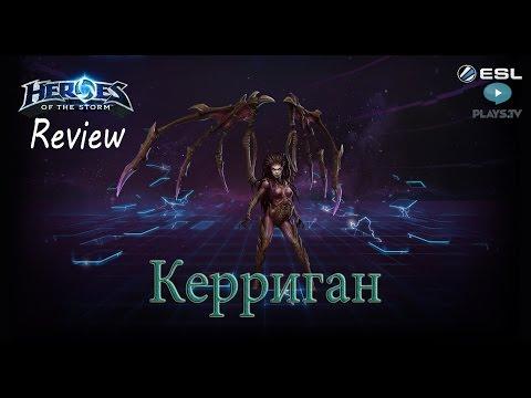 видео: heroes of the storm: Обзор-гайд (155 выпуск) - Керриган