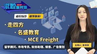 走四方旅游网 名盛教育 MCE Freight 在线招聘!《求职面对面》首播!第一期首播!2019.12.11