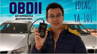 Диагностика на автомобил с OBD II четец EDIAG YA-101