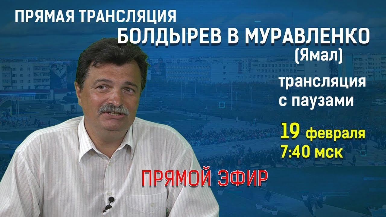 Болдырев в Муравленко (Ямал)