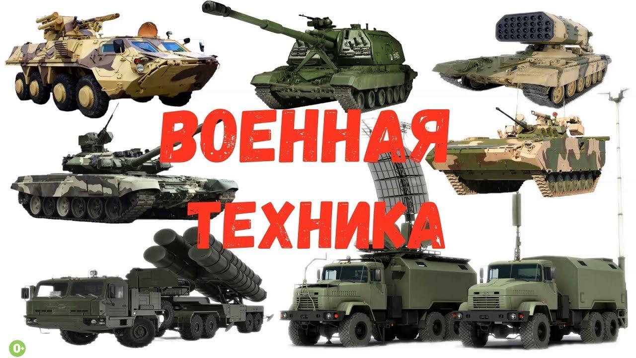 Военная техника для детей. Военный транспорт. - YouTube
