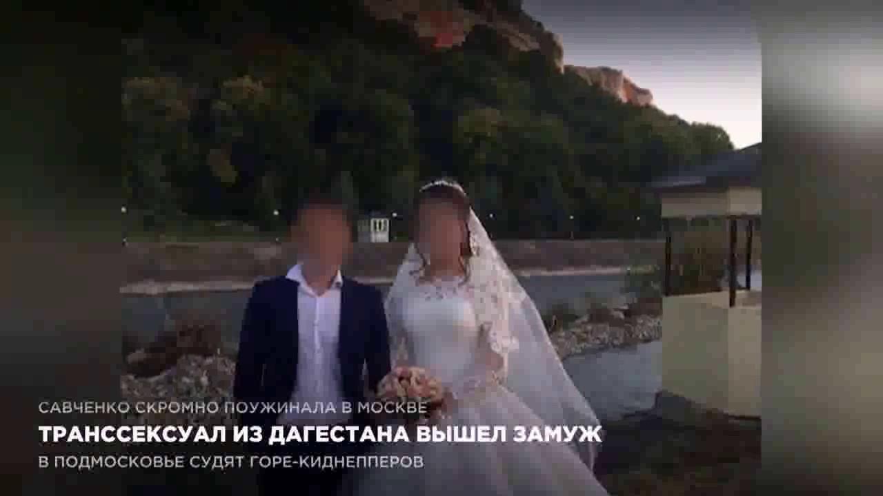Транссексуал с дагестана