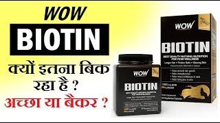 Wow Biotin good or bad ? क्यो इतना बिक रहा है ये बायोटिन