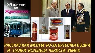 Убийство сотрудника КГБ на Ждановской