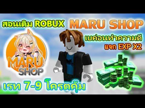 สอนเติมโรบัคร้าน MARU SHOP เรท7-9โครตคุ้ม