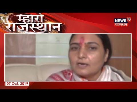 दो माननीयों Archana Sharma और Suman Sharma में जुबानी जंग | Mharo Rajasthan | 07 October 2019