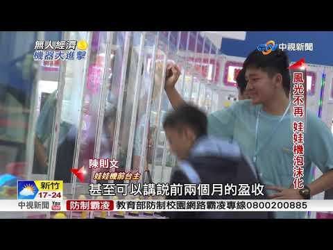 娃娃機泡沫化暴歇業潮 話亭KTV持續夯│中視新聞20181224