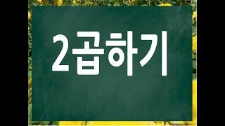 구구단 2단(multiplication table)