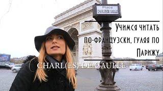 Учимся читать по-французски, гуляя по Парижу