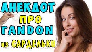 АНЕКДОТ про СУПЕР ЭКОНОМНОГО ЗЯТЯ Самые смешные свежие анекдоты