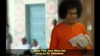 Beda Paar karo Mere Sai | sung by Dr. Satyakam | बेड़ा पार करो मेरे साई