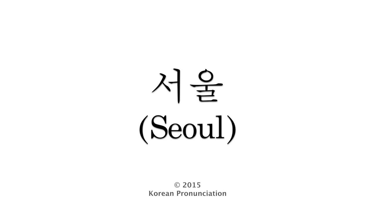 Korean Phrases: Cute Words, Phrases & Quotes. Part 7