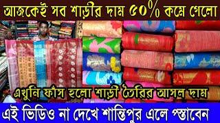 ☺️আজকেই শাড়ীর দাম ৫০%কমে গেলো   এখুনি ফাঁস হলো শাড়ীর দাম   Saree Secret Wholesale Market