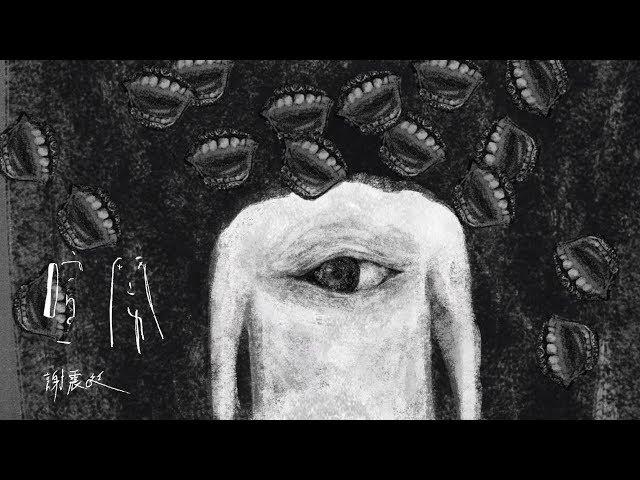謝震廷 Eli Hsieh【喧鬧 Silence】(Official Music Video)