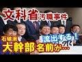 【政治ニュース】文科省汚職事件『31人接待リスト』が流出! 石破派大幹部・田村憲久の名前 ネット「マスコミがだんまりを決め込んでる」