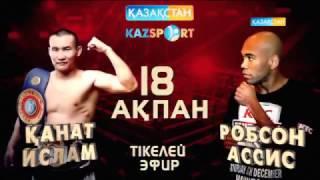 Бокс трейлер Канат Ислам (КАЗ) vs  Робсон Ассис (БРА) 18 февраля 2017 07:55 по времени Астаны