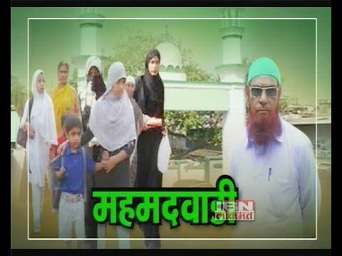 IBN Lokmat Special on Mohammadwadi