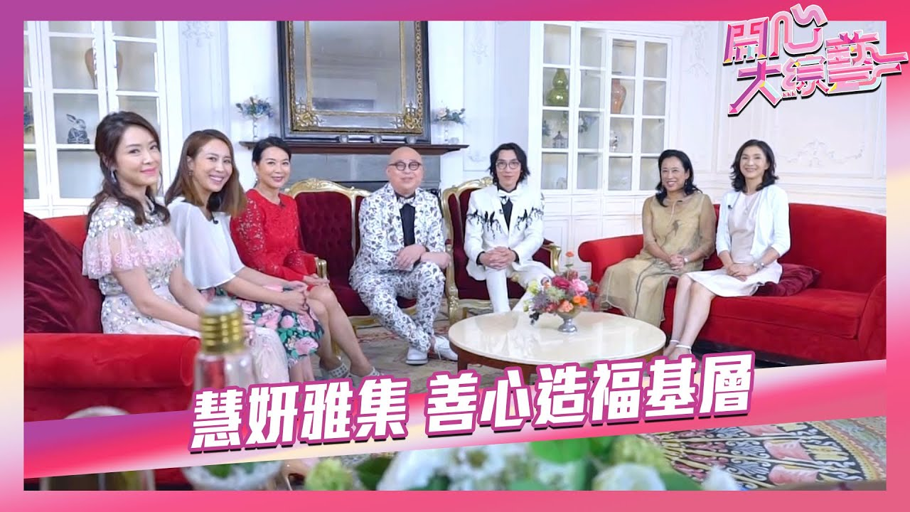 開心大綜藝|慧妍雅集 善心造福基層|香港小姐