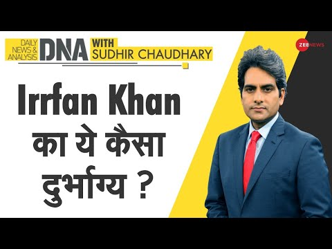 DNA: Irrfan Khan का ये कैसा दुर्भाग्य ? | Sudhir Chaudhary | Analysis | RIP Irrfan Khan