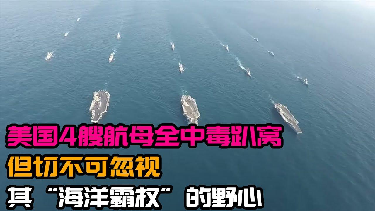 """真美国  美国4艘航母全中毒,但切不可忽视其""""海洋霸权""""的野心"""