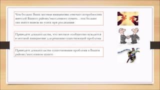 Обучающее видео: как написать местную инициативу(, 2015-05-29T15:15:54.000Z)