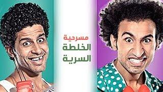 مسرح مصر - مسرحية الخلطة السرية