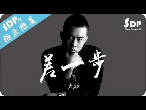 大壯 - 差一步「高音質 x 動態歌詞 Lyrics」♪ SDPMusic ♪