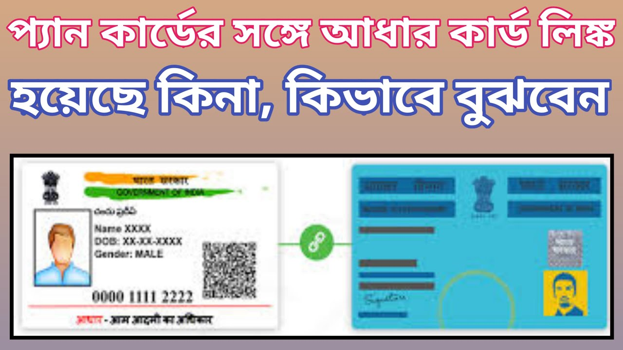 how to know your pan card link with aadhar card online