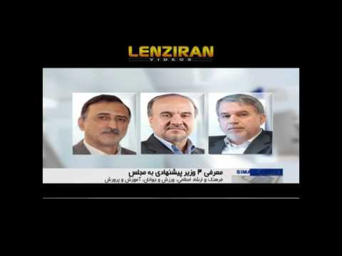 Hassan Rouhani appointed and introduced 3 new ministers to Majlis