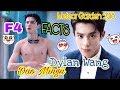 Meteor Garden 2018 Dylan Wang- Dao Mingsi Facts