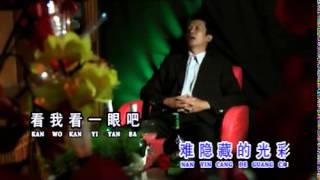 Kenny Bie - Zhui Meng Ren