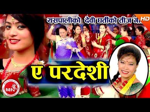 New Nepali Teej Song 2074/2017 | Pardeshi - Binod Bajurali & Devi Gharti Ft. Masum / Namita / Madan