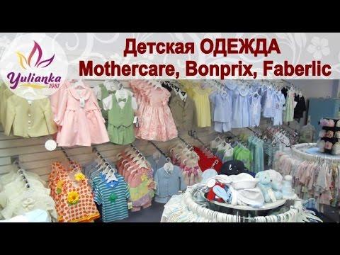 Покупки ДЕТСКОЙ ОДЕЖДЫ в Mothercare, Faberlic и Bonprix