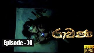 Ravana | Episode 70 03rd August 2019 Thumbnail