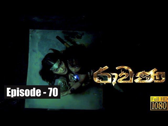 Ravana | Episode 70 03rd August 2019