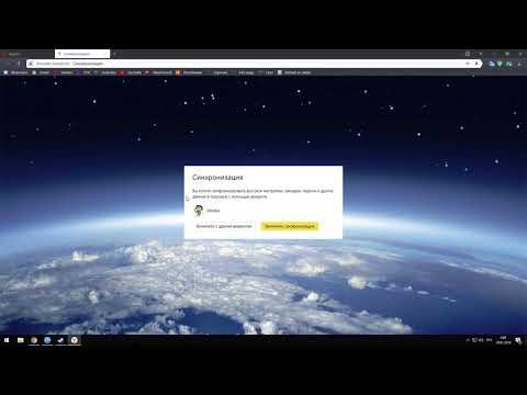 Проблема синхронизации Яндекс.Браузера