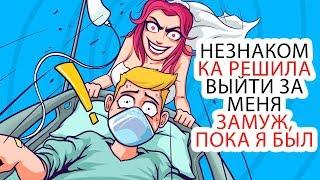 постер к видео НЕЗНАКОМКА РЕШИЛА ВЫЙТИ ЗА МЕНЯ ЗАМУЖ, ПОКА Я БЫЛ В КОМЕ