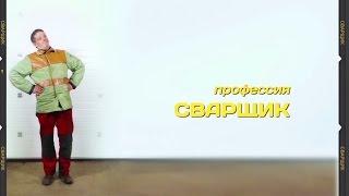 ПРОФИ: Сварщик