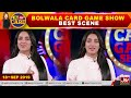 BOLWala Card Game Show Best Clip | Mathira Show | 18th September 2019 | BOL Entertainment
