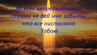 Молитва последних Оптинских Старцев на начало дня(, 2012-12-05T15:48:33.000Z)