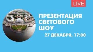 Презентация светового шоу в Союзе дизайнеров Петербурга