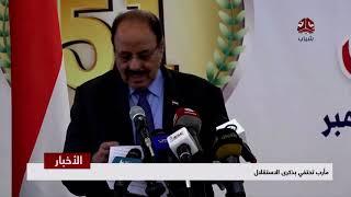 مأرب تحتفي بذكرى الإستقلال  | تقرير عمر المقرمي