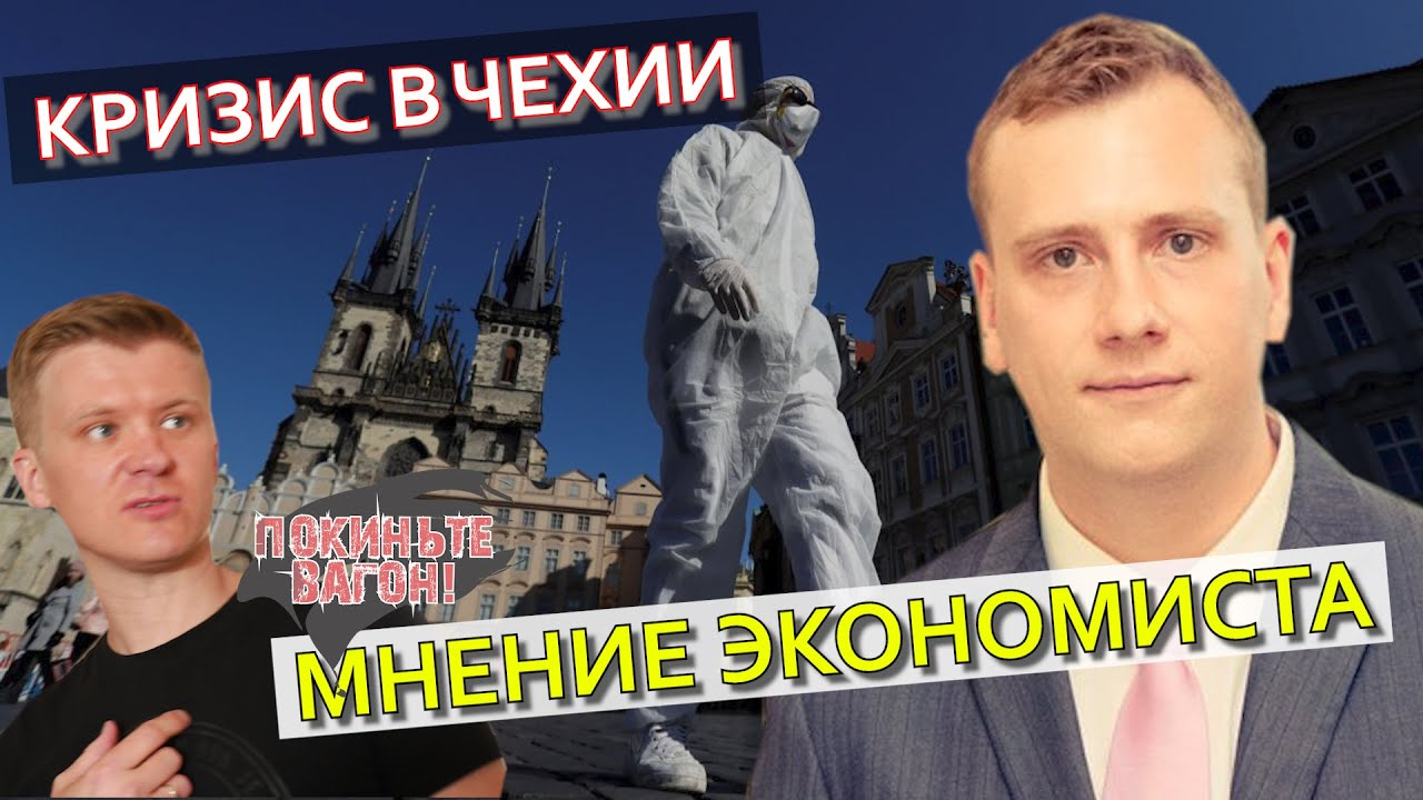 Мнение ЭКОНОМИСТА - будущее Чехии после карантина / Покиньте вагон
