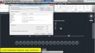 Создание типов линий AutoCAD