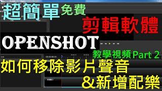 免費的影片剪接軟體OpenShot基本教學 part 2 如何移除影片聲音和新增配樂  OpenShot Video Editing Beginner Tutorial part 2