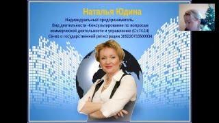 Как открыть свой интернет магазин!? Юдина Наталья